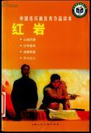 中国连环画优秀作品读本:红岩