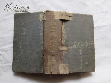 民国26年《世界标准英汉辞典》初版