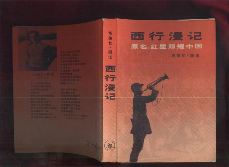 红星照耀中国 总共有十二篇,请问谁能把每一篇的主要内容概括一下,