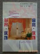 《室内装饰织物设计与制作------窗帘.床饰》(1998年8月1版4印)