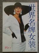 《世界名牌女装》(1994年4月1版1印)