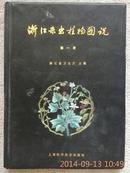 《浙江杀虫植物图说------第一册》(绸面精装本.封面彩色手工刺绣.书名烫金)