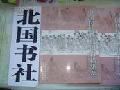 中国传统神仙图白描集萃 印数少 孤本 孔本 值得收藏