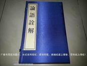《论语诠解》(共1函全2册)8开.线装.广陵书社(扬州广陵古籍刻印社)出版时间:2008年8月第1版第1次印刷