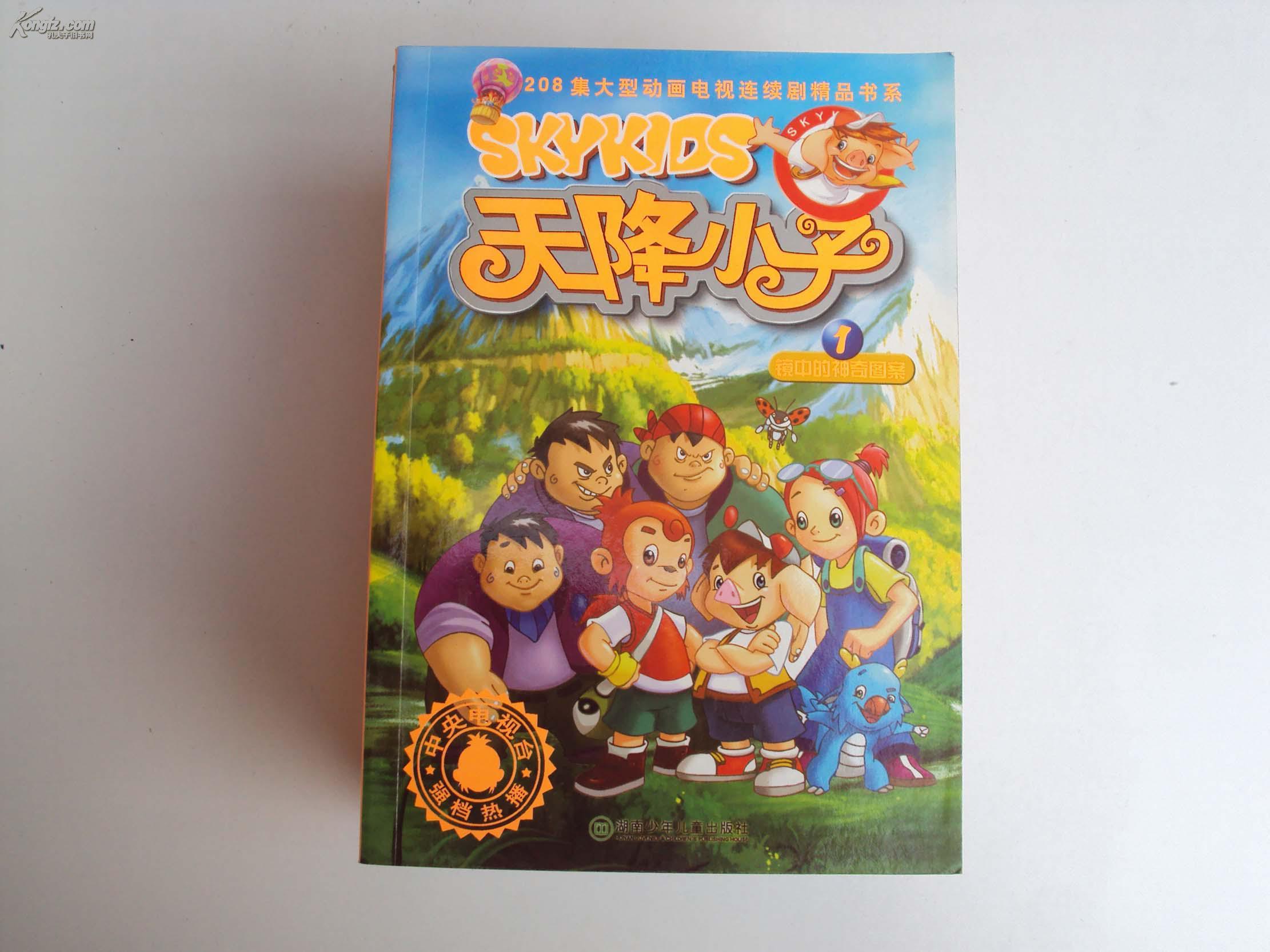 208集大型动画电视连续剧精品书系---天降小子(1--12全) 《66》