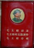 毛主席语录 毛主席的五篇著作 毛主席诗词 五星头像