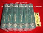 《国榷》(全六册)大32开.精装.繁体竖排.中华书局.出版时间:2012年1月北京第4次印刷