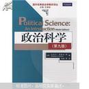 现货正版  政治科学(第9版)