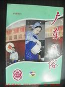 广东民俗(1996年1-2期)