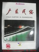 广东民俗(1997年第3期)