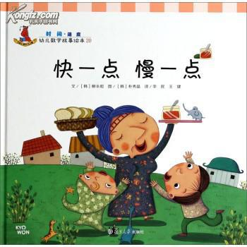 儿童数学故事 一年级儿童数学故事 儿童睡前故事在线听