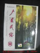 广东民俗(1998年第3期)
