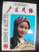 广东民俗(1999年第3期)