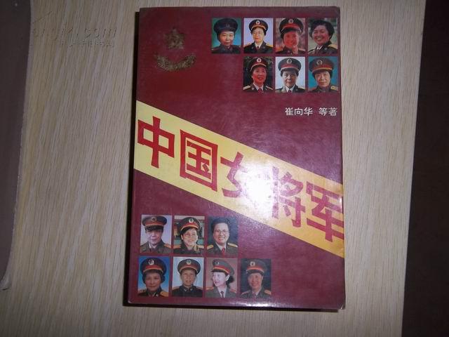 【图】中国女将军 价格:800