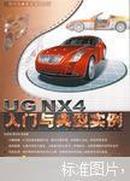 UG NX4入门与典型实例【无光盘】