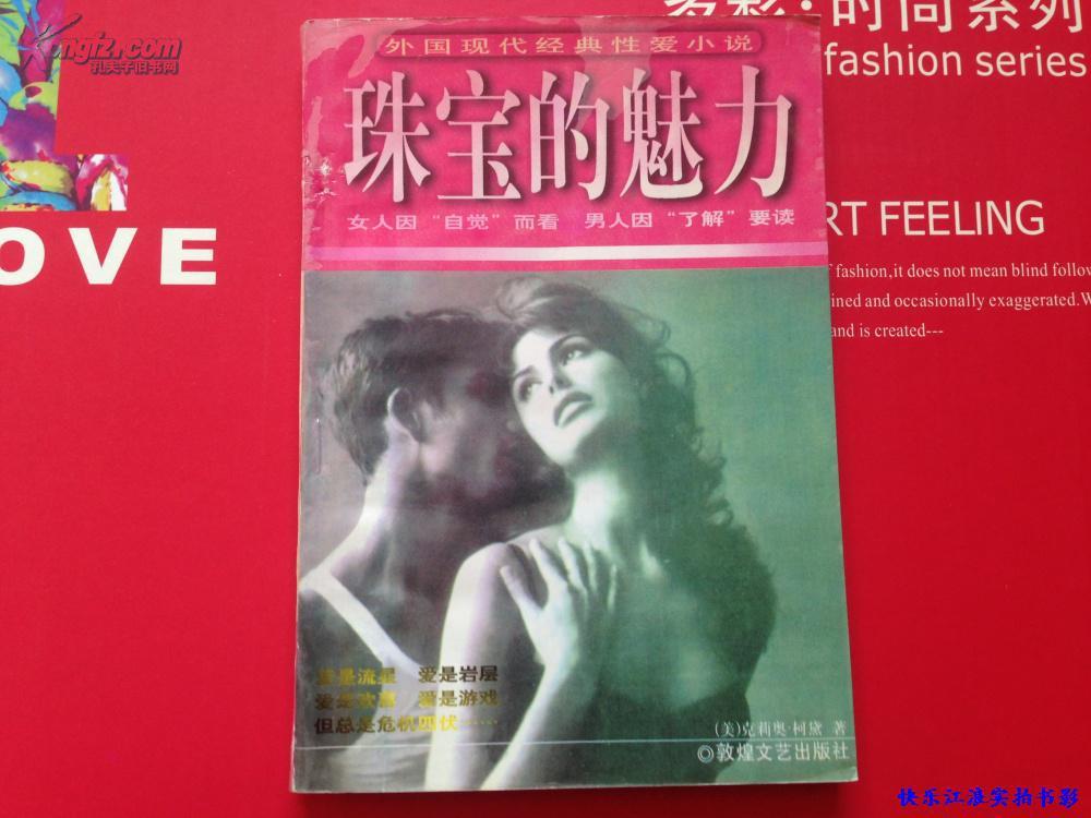 做爱图做爱小说_外国现代经典性爱小说:珠宝的魅力 一版1印5千册