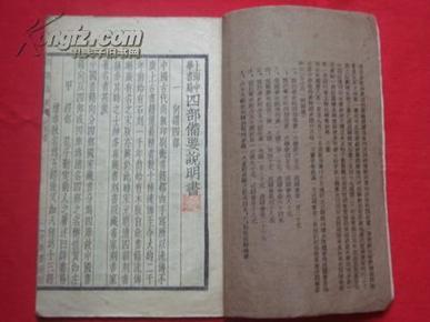 《四部备要说明书》一册(民国上海中华书局).