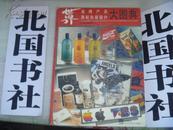 世界名牌产品商标包装设计大图典 一版一印 精装大16开   干净 吉林科学技术出版社