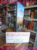 山西省第二轮地方志系列丛书-------大同市地方志系列----------天镇县志-------1991、2008------虒人珍藏