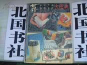 世界成功产品造型设计大图典 柳冠中 (16开精装,附多幅铜版彩页)
