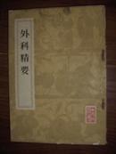 中医书籍《外科精要》