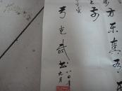 弓克武·书法一副66厘米x33厘米