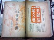 初级中学活页文选作者小传