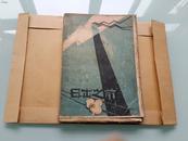 ♚稀见新文学精品诗集——1933年上海女子书店初版--毛边本--彭子蕴诗集《日出之前》孙福熙作封面画--陈少翔,小雷二作插画六幅-- 封面装帧极美精美!