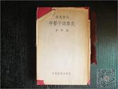 钱穆 先秦诸子系年  1936年再版精装