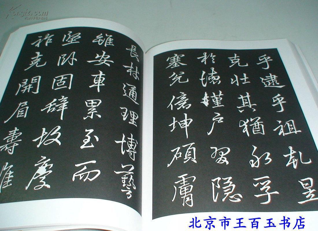 【图】中国历代名家书法.行书(全8册)图片
