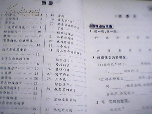 人教版初二下册语文复习资料图片