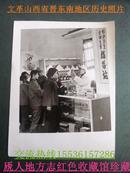 文革山西省------【晋东南地区历史照片】之二长20.6厘米、宽15.5厘米----虒人珍藏