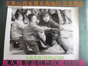 文革山西省------【晋东南地区历史照片】之三长20.6厘米、宽15.5厘米----虒人珍藏