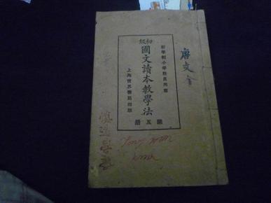 新学制小学教员用书:初级国文读本教学法(第五册)