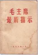 1968年:毛主席最高指示