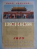 1975年烈军属慰问信