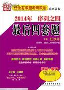 西安交大考研·2014年任汝芬教授考研政治序列丛书·序列之四:最后四套题.