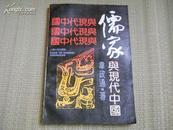 90年初版《儒家与现代中国》仅印2500册