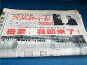 燕赵都市报【1999年12月20日星期一】6张24版,【中国政府今起对澳门恢复行使主权,母亲,我回来了】