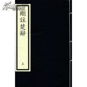 删注楚辞 (16开线装 全一函二册)