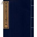 国家图书馆藏鲁迅未刊翻译手稿(16开线装 全一函六册)