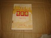 """1977年广东潮安县光荣册(有毛主席语录和""""潮州镇""""少量批注)"""