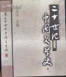 二十世纪中国文学史(全两册)