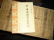 中国婚姻家庭研究