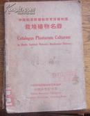 中科院植物研究所植物园栽培植物名录  一版一印