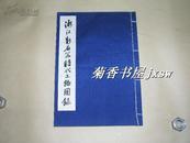 《浙江新石器时代文物图录》完整一册:(1958年初版,8开本,线装本,280张图片,印500部,10品)