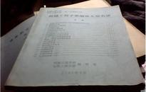 机械工程手册编审人员名录