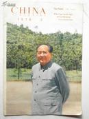 人民画报1976年第3期英文版