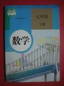 初中数学七年级下册,初中数学2012年第1版,初中数学7年级下册,,