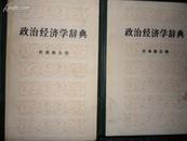 简明政治经济学辞典 上下册